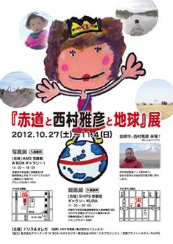 img_poster_nishimura.jpg